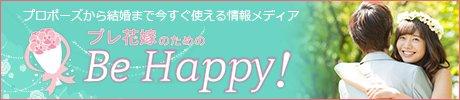 Be Happy!~プロポーズから結婚まで 今すぐ使える情報メディア~