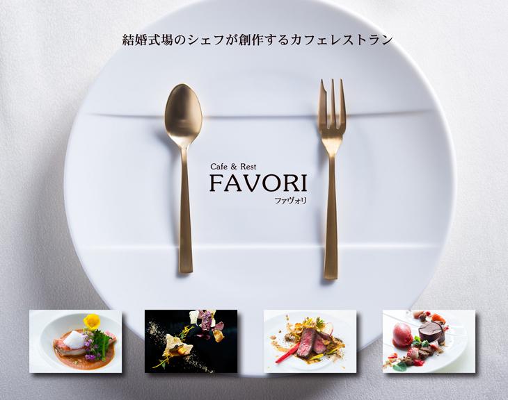 手頃なランチをはじめ、ディナーのフルコース料理まで多彩なアレンジメニューでお待ちいたしております。