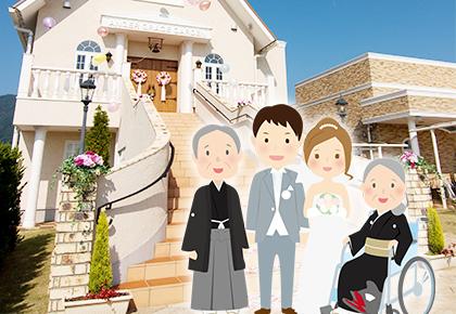 アットホームで心温まる、家族婚