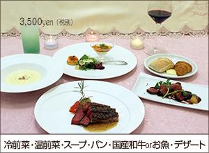 3500円ディナーコース