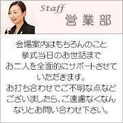 営業部スタッフ紹介