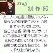 制作部スタッフ紹介