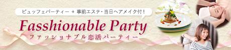 ファッショナブル恋活パーティー