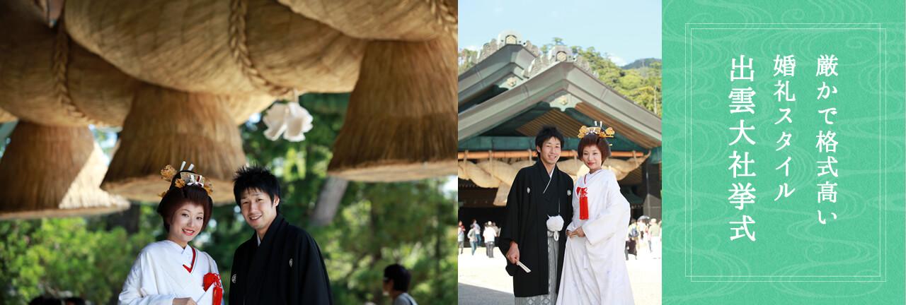 厳かで格式高い婚礼スタイル出雲大社結婚式