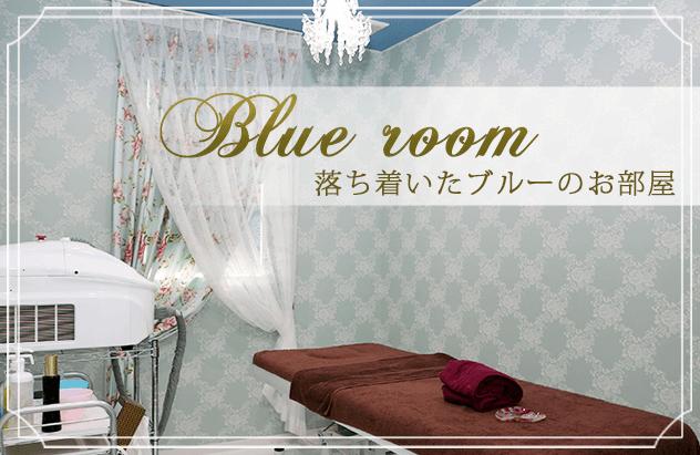 落ち着いた青のお部屋