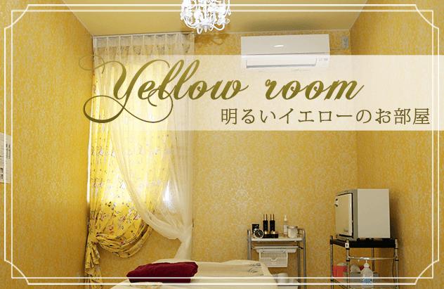 明るい黄色のお部屋