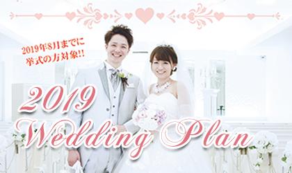 2019結婚式プラン