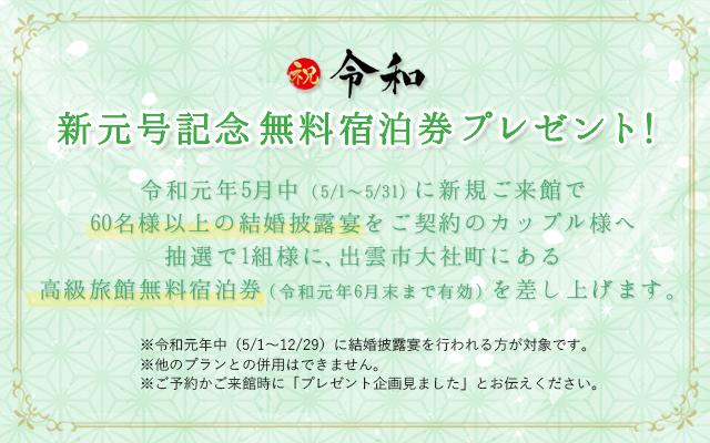 新元号記念無料宿泊券プレゼント!