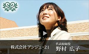 こちらは島根の社長TVで紹介された動画です