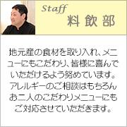 料理部スタッフ紹介