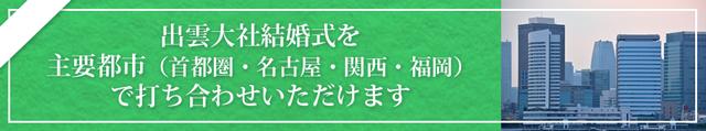 東京オフィス 都内でも婚礼打ち合わせ可能です