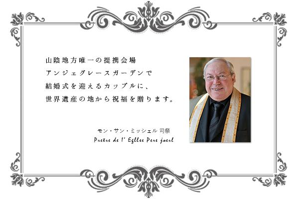司祭メッセージ