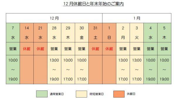 %e5%b9%b4%e6%9c%ab%e5%b9%b4%e5%a7%8b