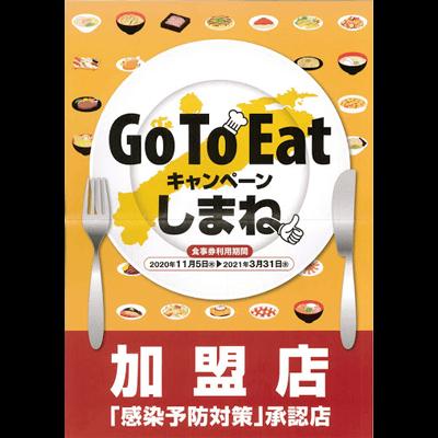 Go To Eatキャンペーンしまね
